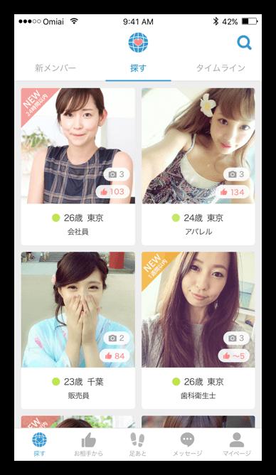 アプリ omiai